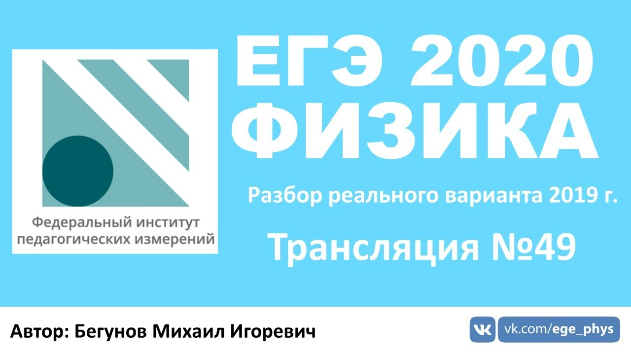 🔴 ЕГЭ 2020 по физике. Разбор варианта. Трансляция #49 - Вариант 4 (REAL ЕГЭ 2019)