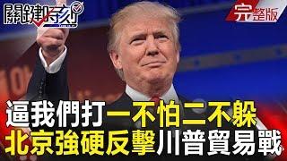 關鍵時刻 20180322節目播出版(有字幕)