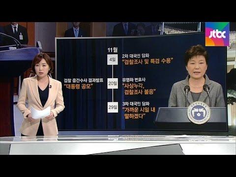 '동어반복 수준' 현실 인식…박 대통령 담화 뜯어보니