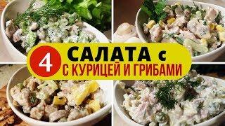 Эти простые салаты выручат вас всегда! / СУПЕР САЛАТЫ с курицей и грибами
