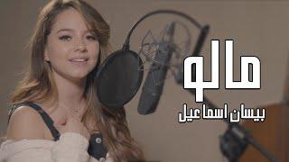 اول مره بيسان اسماعيل تغني باللهجه المغربيه - فيديو كليب اغنيه دقاتو تقالو