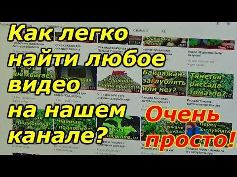 """""""Шпаргалка"""" -как легко найти видео на канале """"Сад, огород, своими руками!"""""""