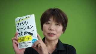 おすすめの本 リーダーのためのファシリテーションスキル 著者 谷益美さん.