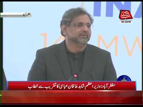 PM Abbasi Addressing Media In Muzaffarabad | 15 DEC 2017
