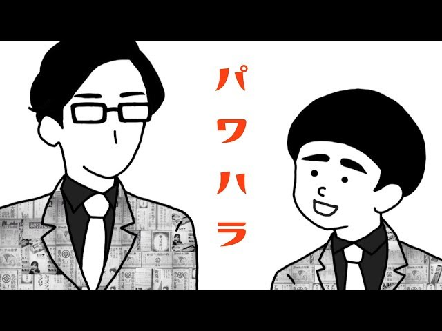 【ミニ漫才】パワハラ