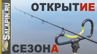 Открытие сезона, первая рыбалка с фидером 2018 [salapinru]