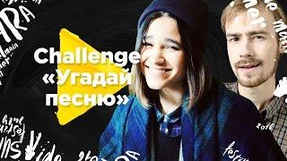 Challenge «Угадай песню» | Ира Смелая и Михаил Кшиштовский | ВидеоЖара