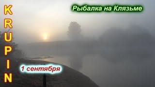 Рыбалки на Клязьме на стыке сезонов. Часть 2 .