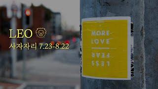 "❤️사자자리 - ""새로운 사랑의 시작 (새로운 사람 or 두번째 기회)"" 8.30-9.5 …"