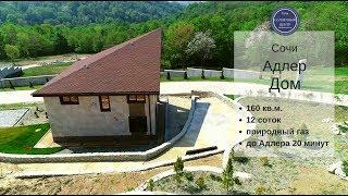 Продается дом в коттеджном поселке в Адлере|Купить дом в Сочи|Солнечный центр|8 800 302 9550