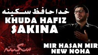 Noha Shahadat Bibi Sakina | Khuda Hafiz Sakina س | Mir Hasan Mir Nohay 2018 | 13 Safar Noha