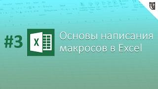 Основы написания макросов в Excel - #3 - Изучаем редактор VBE
