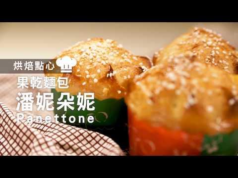 【烘焙點心】滿滿聖誕味!義式果乾麵包-潘妮朵妮 X'mas Bread Panettone