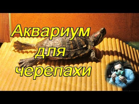 Акватеррариум для красноухой черепахи. (aqua Terrarium For Turtle)
