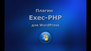 Плагин Exec-PHP