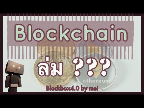Blockchain มีข้อเสียและปัญหาอะไรบ้างหรือไม่ ??