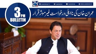Imran Khan Disqualification Petition Rejected | News Bulletin | 3:00 PM | 24 Sep 2018 | 24 News HD