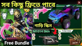 Free M1014 Skin, Shining Bundle এবং গাড়ি স্কিন এর Events আসছে | Free Fire New Up Coming Events