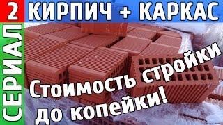 Дом не за миллион:) Цена строительства дома до копейки - комбинированный кирпично-каркасный дом