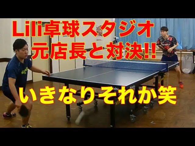 こっしーこと小清水コーチと元Lili店長・栗山さんが対戦‼