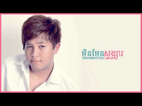 Manith - មិនមែនសង្សារ (An Uncompleted Lover)