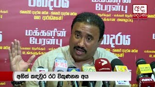 Two power camps will be established at the upcoming  election - Rohitha