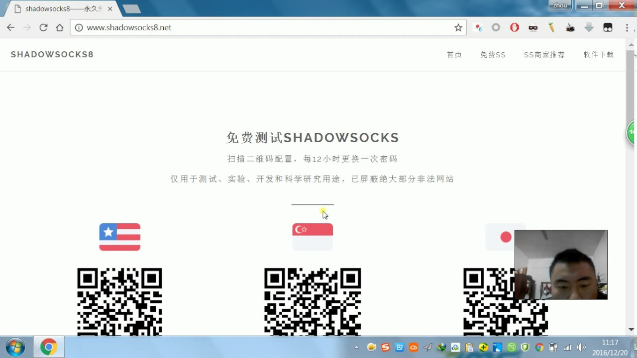 free shadowsocks accout site and how to turn the QR code
