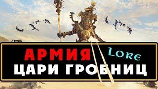 Армия Царей Гробниц (разбор трейлера) Total War Warhammer 2 – Rise of the Tomb Kings