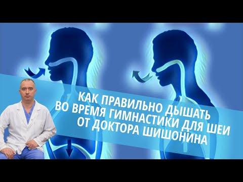 Как правильно дышать во время гимнастики для шеи от Доктора Шишонина