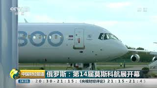[中国财经报道]俄罗斯:第14届莫斯科航展开幕| CCTV财经