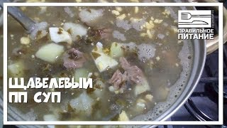 Щавелевый пп суп - ПП РЕЦЕПТЫ: pp-prozozh.ru
