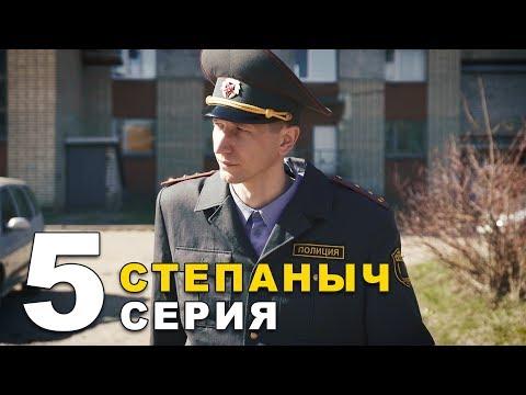 Степаныч | Серия 5