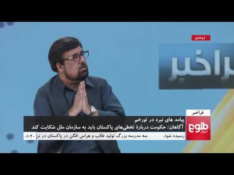 FARAKHABAR: Kabul Calls On Islamabad To End Torkham Dispute Through Political Means