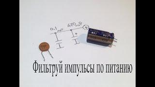 Фото Что такое Bypass или блокировочные конденсаторы по питанию.Почему плохо работает схема