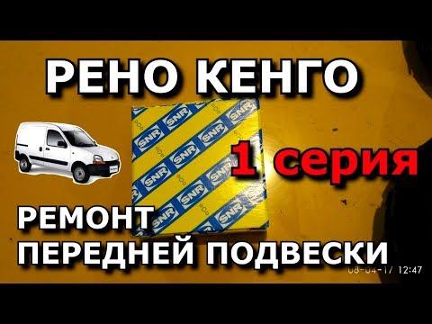 Ремонт передней подвески. 1 серия. Рено кенго. Renault Kangoo