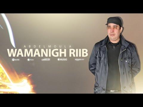 Abdelmoula - Wamanigh Riib (Official Audio)