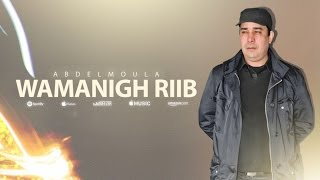 Abdelmoula - Wamanigh Riib