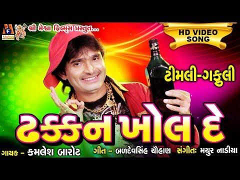Dhakan Khol De || ઢક્કન ખોલ દે || ટીમલી ગફૂલી ના ગીતો || Kamlesh Barot ||