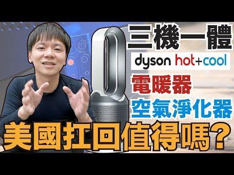 電暖器與空氣淨化器合體?|dyson pure hot+cool【I'm Daddy】