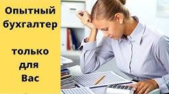 Удаленная работа бухгалтер спб удаленная работа в интернете в донецке