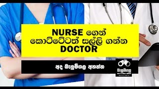 Balumgala - Kegalle Private Hospital - 17th January 2017