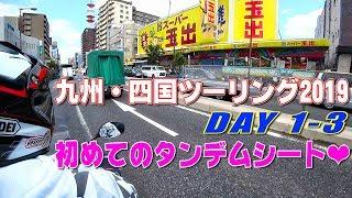 [モトブログ] 九州・四国ツーリング2019 DAY1-3 初タンデムからのフェリー乗船(第二京阪 門真JCT → 大阪市内) [8泊9日]YAMAHA MT-10SP HDR-AS300