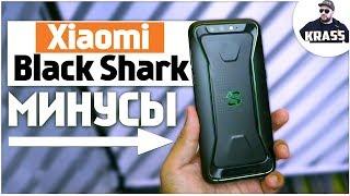 Xiaomi Black Shark - ГЛАВНЫЕ МИНУСЫ! 🔥