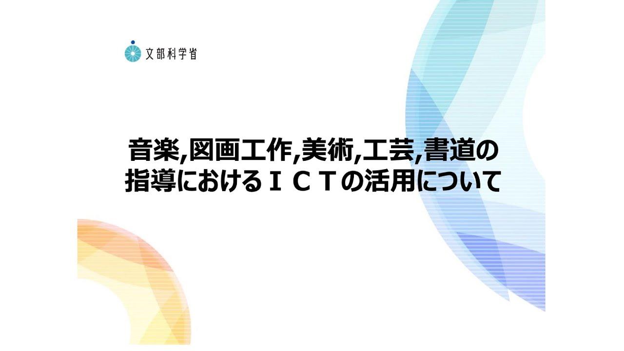 10/29文科省「小学校音楽科の指導におけるICTの活用」動画公開