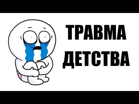 ТРАВМА ДЕТСТВА (Анимация)