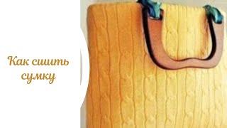 Как сшить сумку(Смотрите больше - http://portnoyy.justclick.ru/ - Cамый подробный и легкий в освоении ВИДЕО КУРС кройки и шитья для начинаю..., 2013-05-08T18:13:12.000Z)
