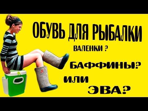 Обувь для рыбалки ВАЛЕНКИ ? БАФИНЫ? или ЭВА?