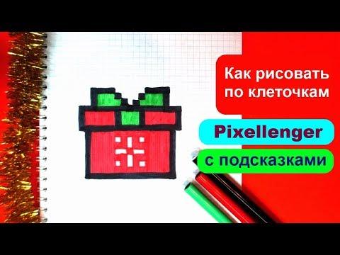 Новогодний Подарок Как рисовать по клеточкам How to Draw Christmass Gift  Pixel Art