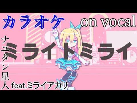 【カラオケ】ミライトミライ【on vocal】