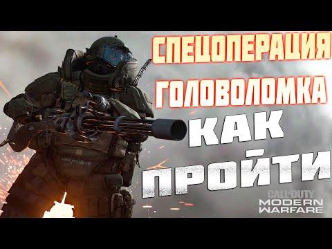 💀 СПЕЦОПЕРАЦИЯ ГОЛОВОЛОМКА Call Of Duty Modern Warfare 2019 💀 КАК ПРОЙТИ